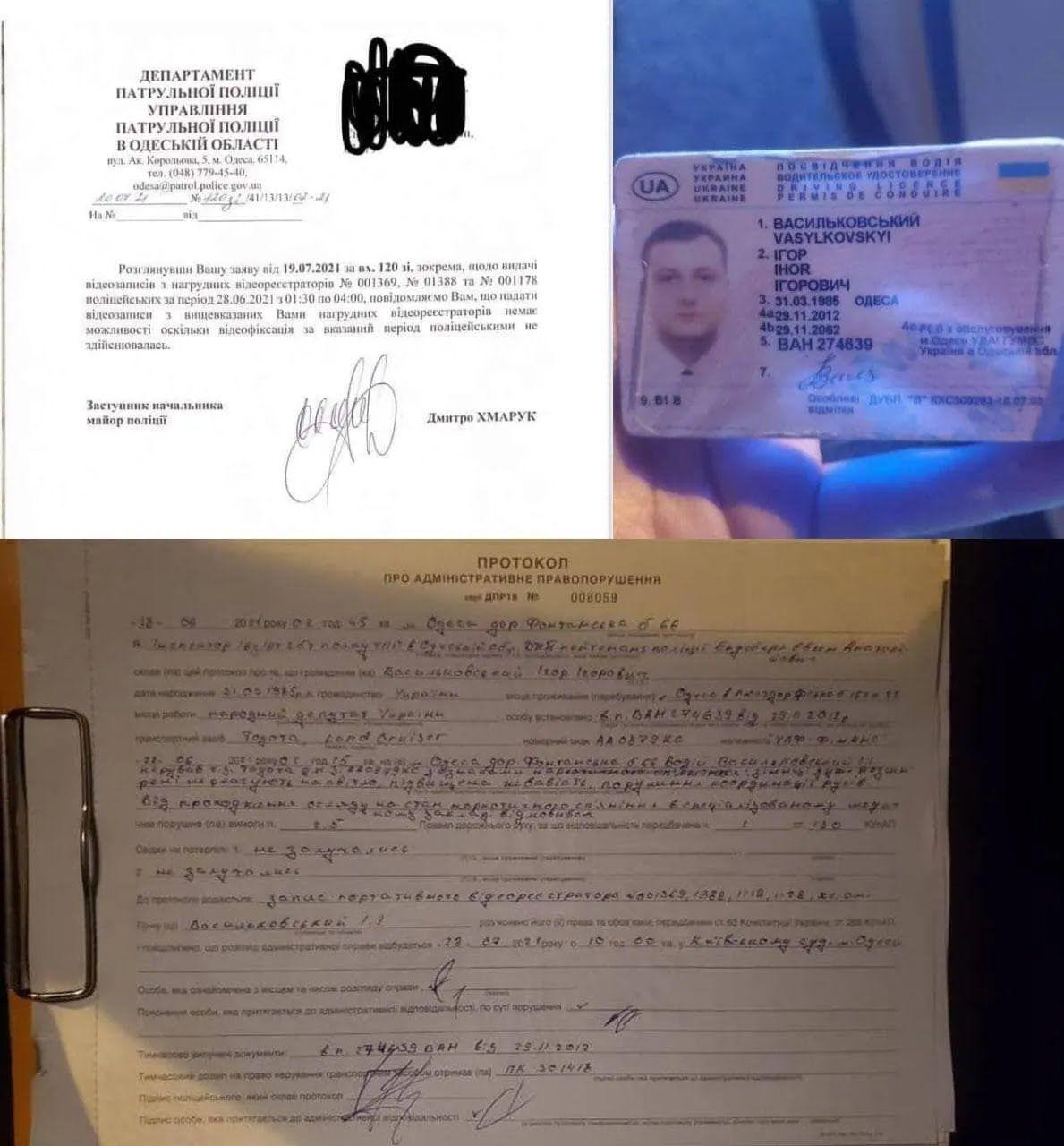 Протокол про порушення, права Васильківського і відповідь на запит в НП.