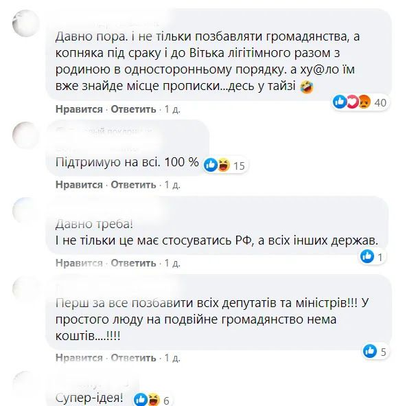 Украинцы поддерживают инициативу о потере гражданства владельцами российских паспортов.