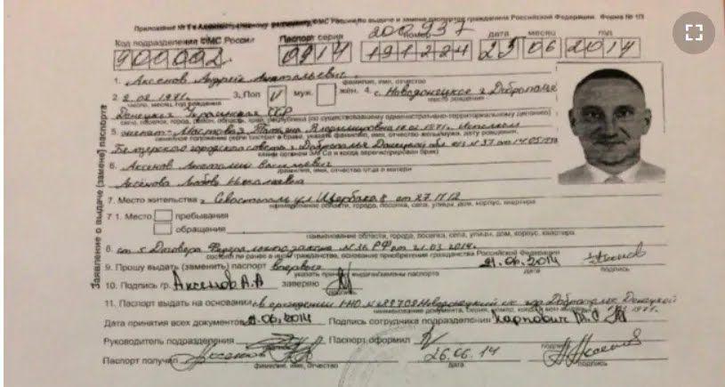 Нардеп Дмитрий Лубинец опубликовал заявление о выдаче паспорта РФ депутату Аксенову.