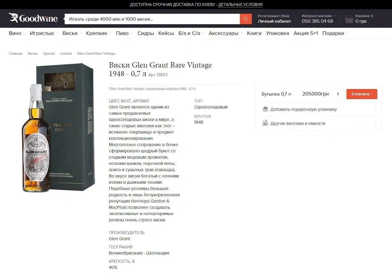 Якобы бутылка виски стоит более 200 тысяч гривен.