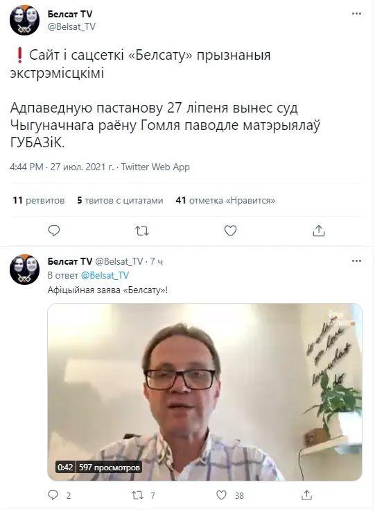 """Пост """"Белсату""""."""