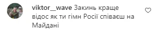Скриншот коментаря