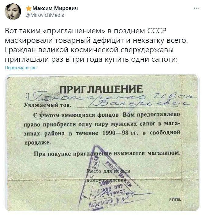 Товарний дефіцит був проблемою СРСР практично весь час його існування