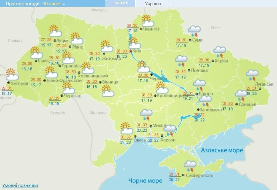 Прогноз погоди на 30 липня