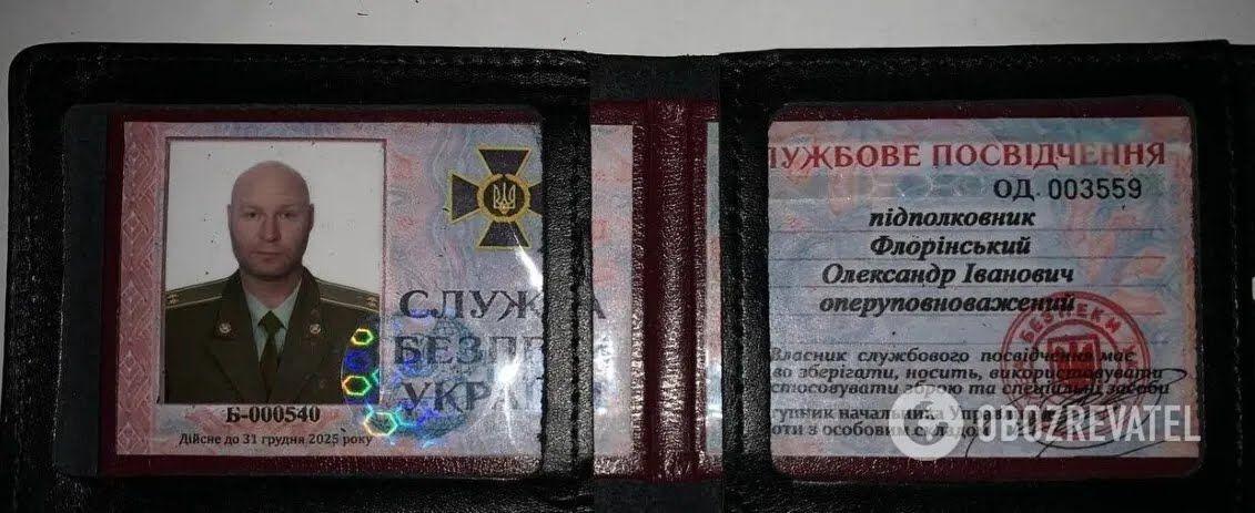 Олександр Оверченко використовував підроблене посвідчення на інше ім'я