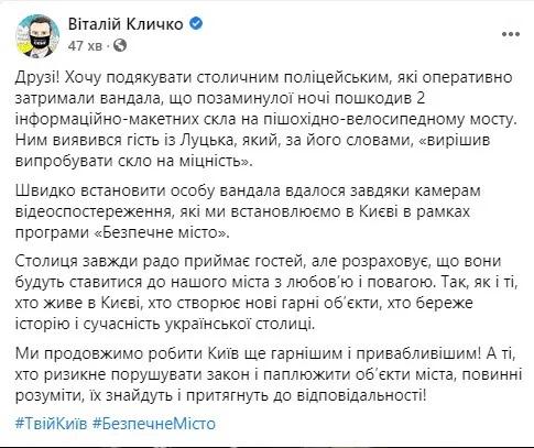 Кличко поблагодарил правоохранителей за задержание вандала, повредившего 2 стекла на пешеходно-велосипедном мосту