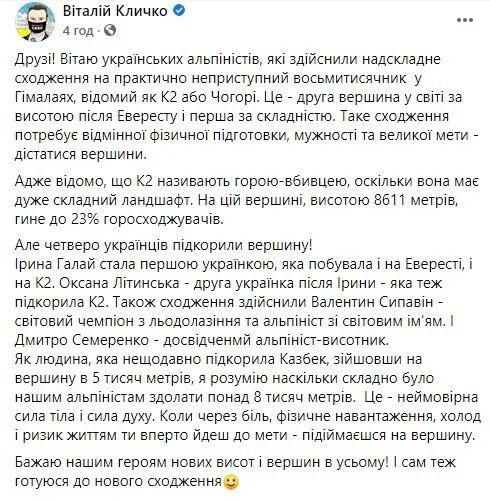 Четверо украинцев покорили вершину К2