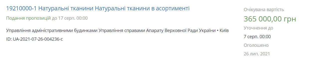 Для Верховної Ради закупили тканину на сотні тисяч гривень