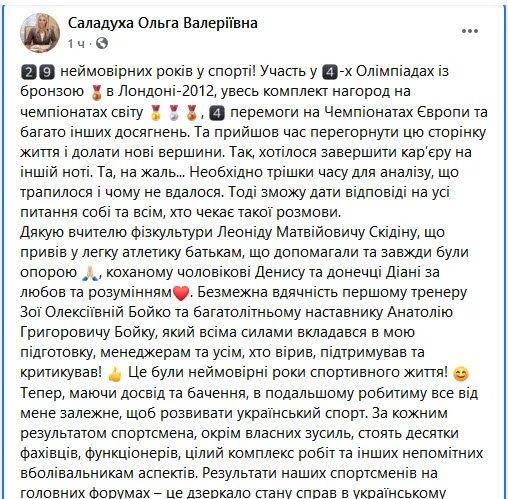 Ольга Саладуха завершила карьеру