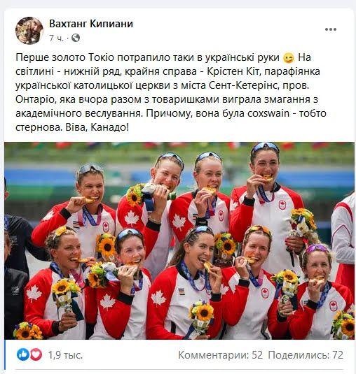 """""""Перше"""" золото """"Токіо потрапило таки в українські руки"""""""