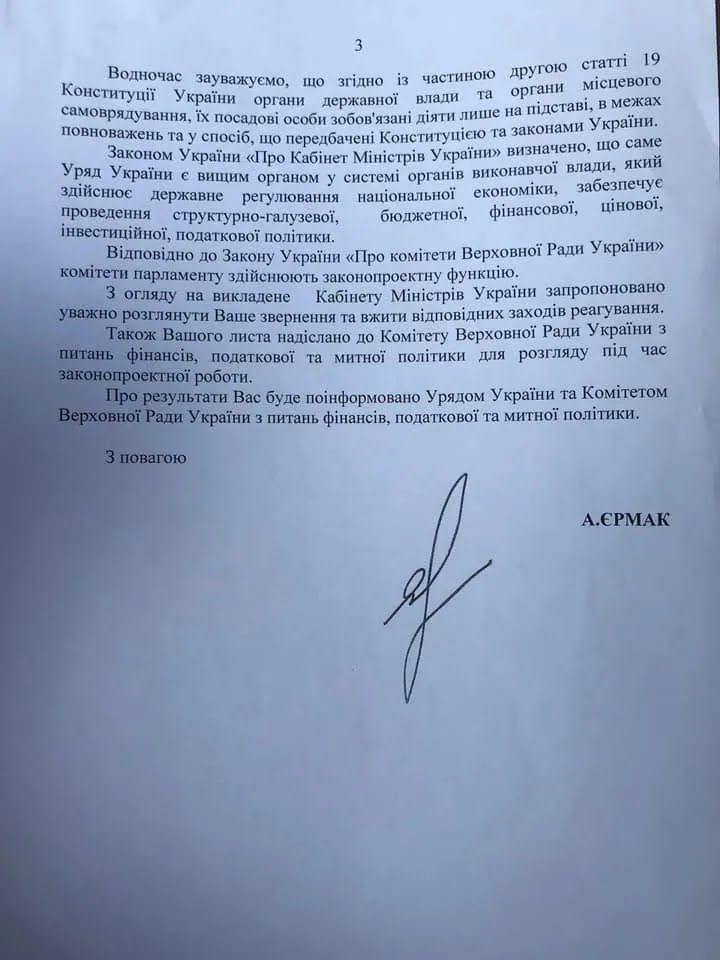 Facebook Олексія Гончаренка
