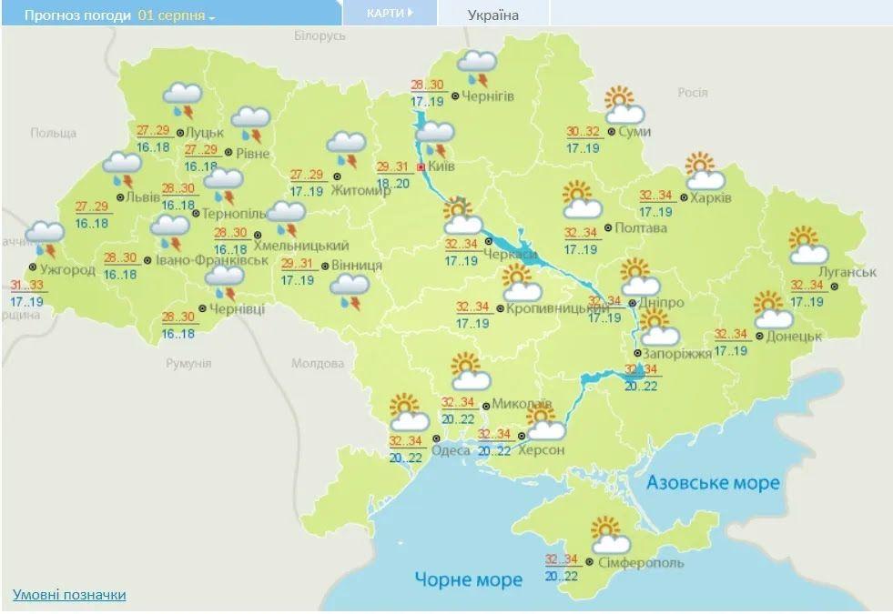 Погода в Украине 1 августа.