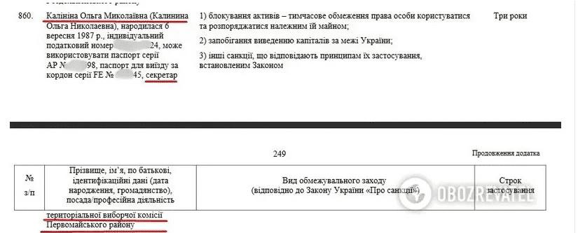 Ольга в списку санкцій РНБО від 2018 р.