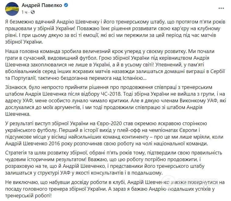 Павелко прокомментировал уход Шевченко.