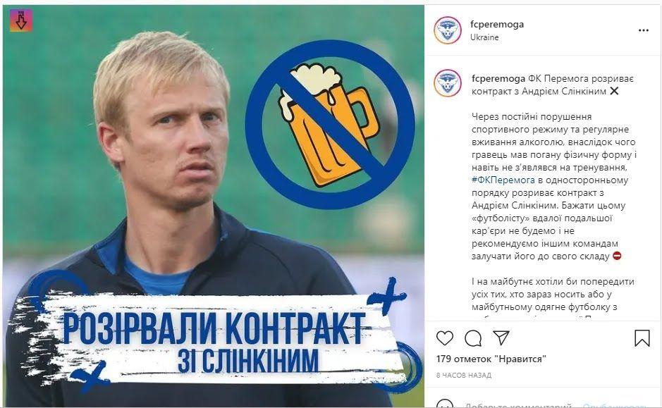 """Перемога"" вигнала Слiнкiна"
