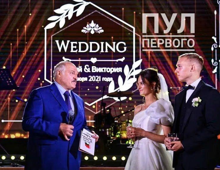 Лукашенко поздравляет молодоженов