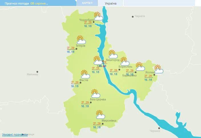 Погода в Киевской области 8 августа