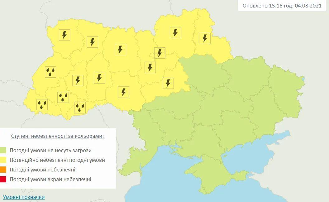 В Украине объявили штормовое предупреждение.