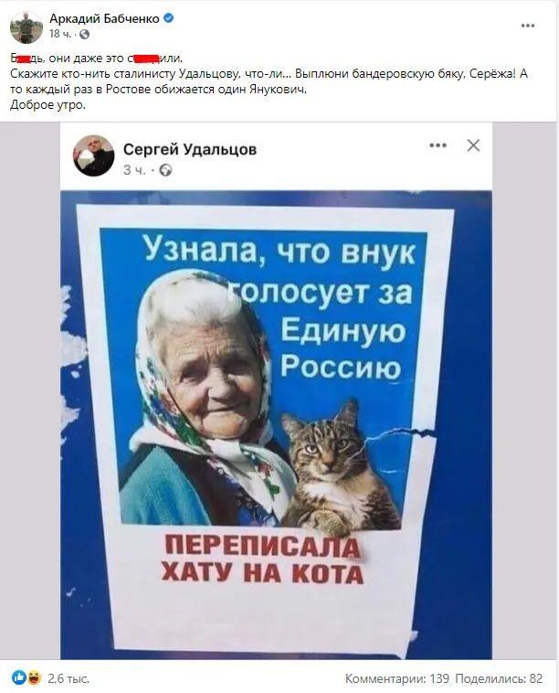 Пост Аркадія Бабченко.
