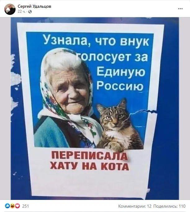 Пост Сергія Удальцова.