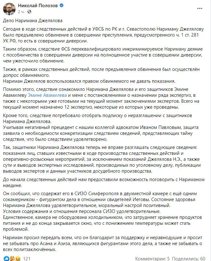 Пост Николая Полозова.