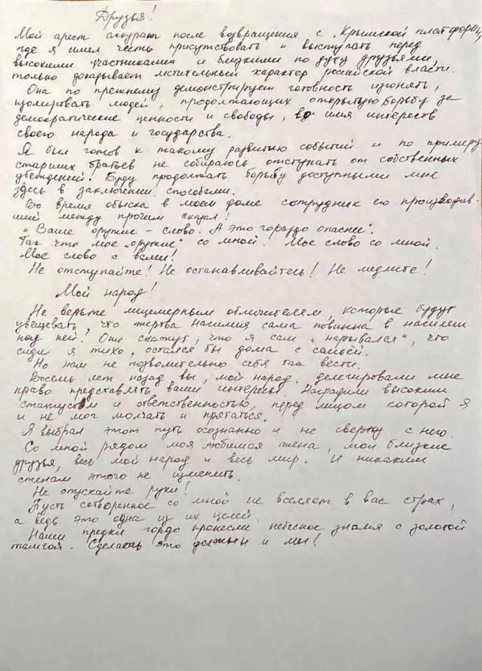 Письмо политзаключенного Наримана Джеляла