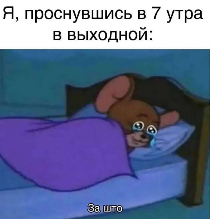 Мем про вихідні