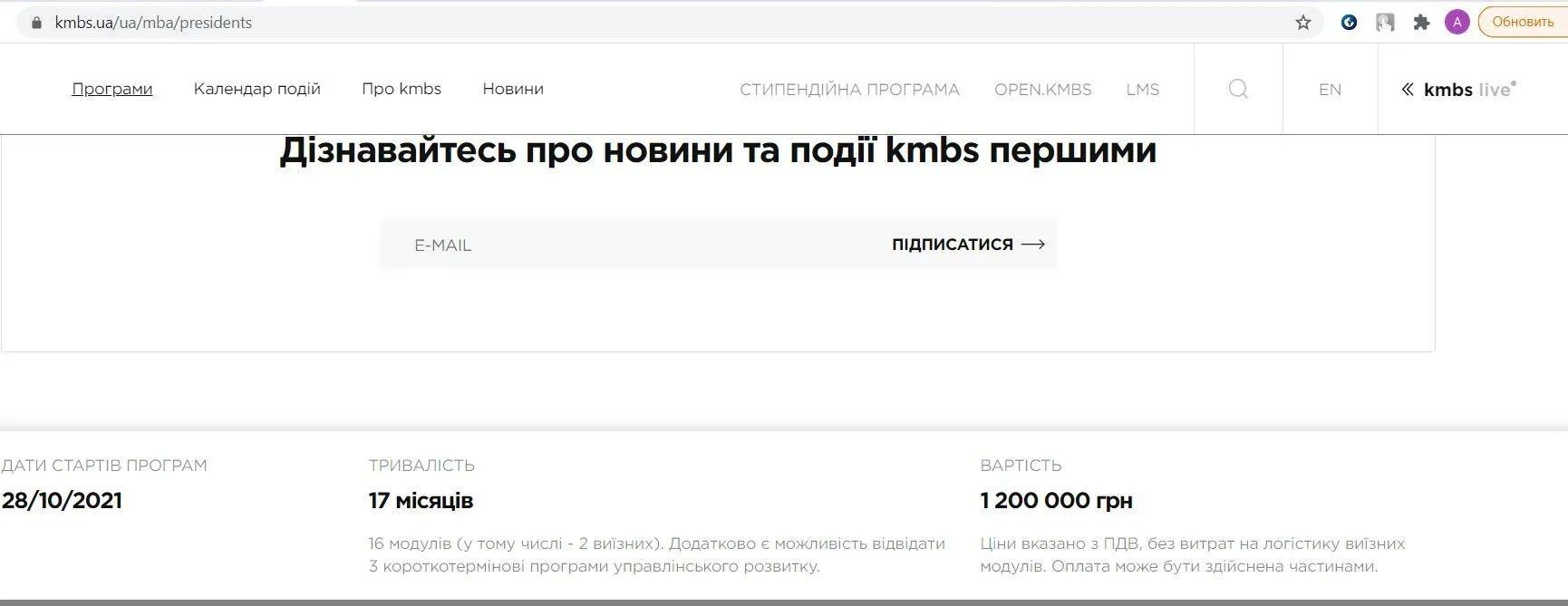 Скільки коштує навчання MBA в Києві