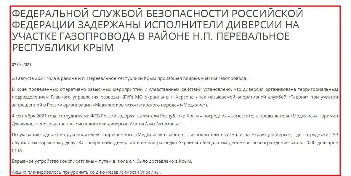 """Спецслужба страны-агрессора обвинила в """"диверсии"""" ГУР МОУ."""