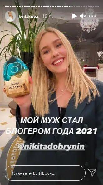 Даша Квіткова отримала нагороду замість чоловіка