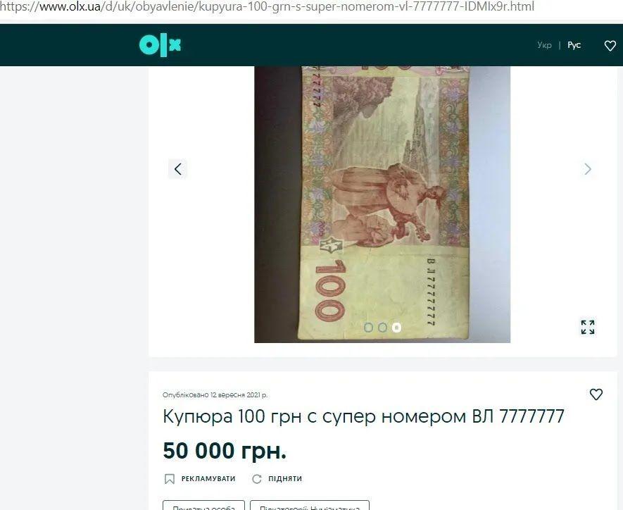 Купюру пытаются продать за 50 тыс. грн