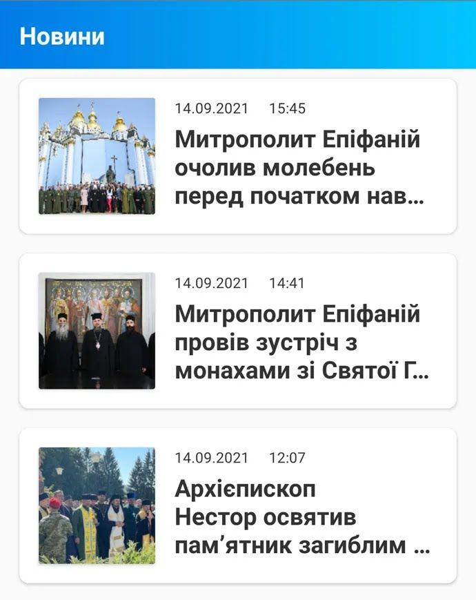 Новини Українського патріархату.
