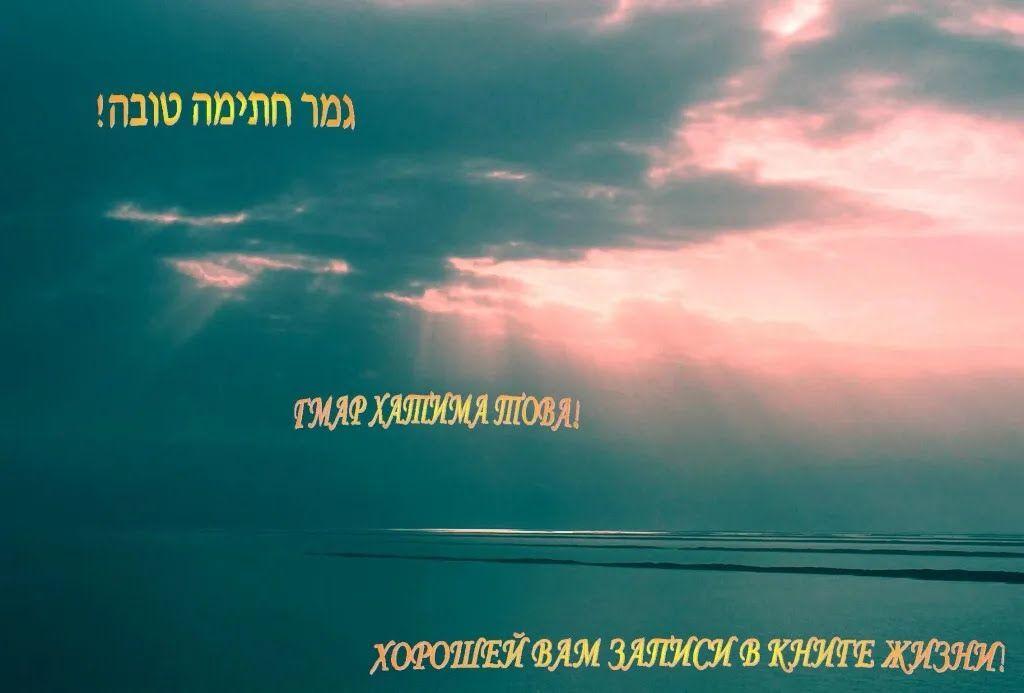 Побажання на Йом-Кіпур