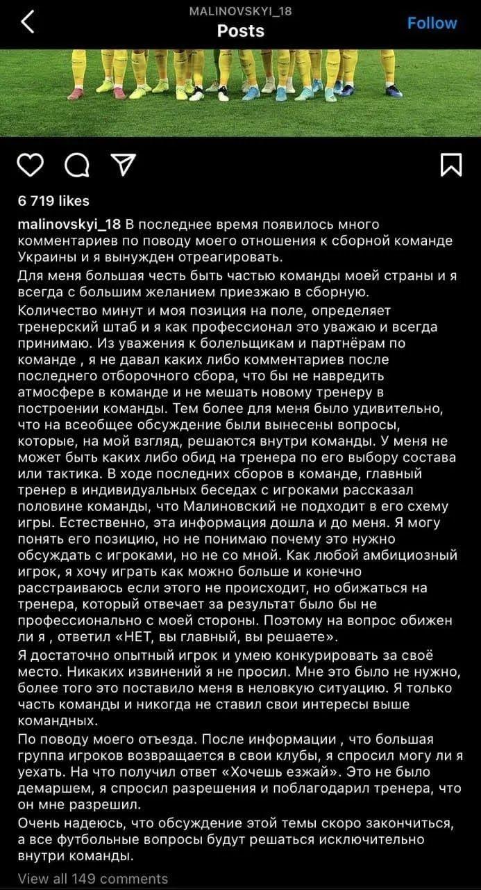 Руслан Малиновський розповів про ситуацію в збірній України