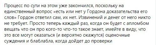 Гордон у суді не зміг надати доказів своїх слів про Порошенка, – Новіков