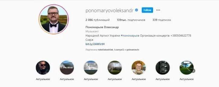 Профиль в Instagram Александра Понамарева.
