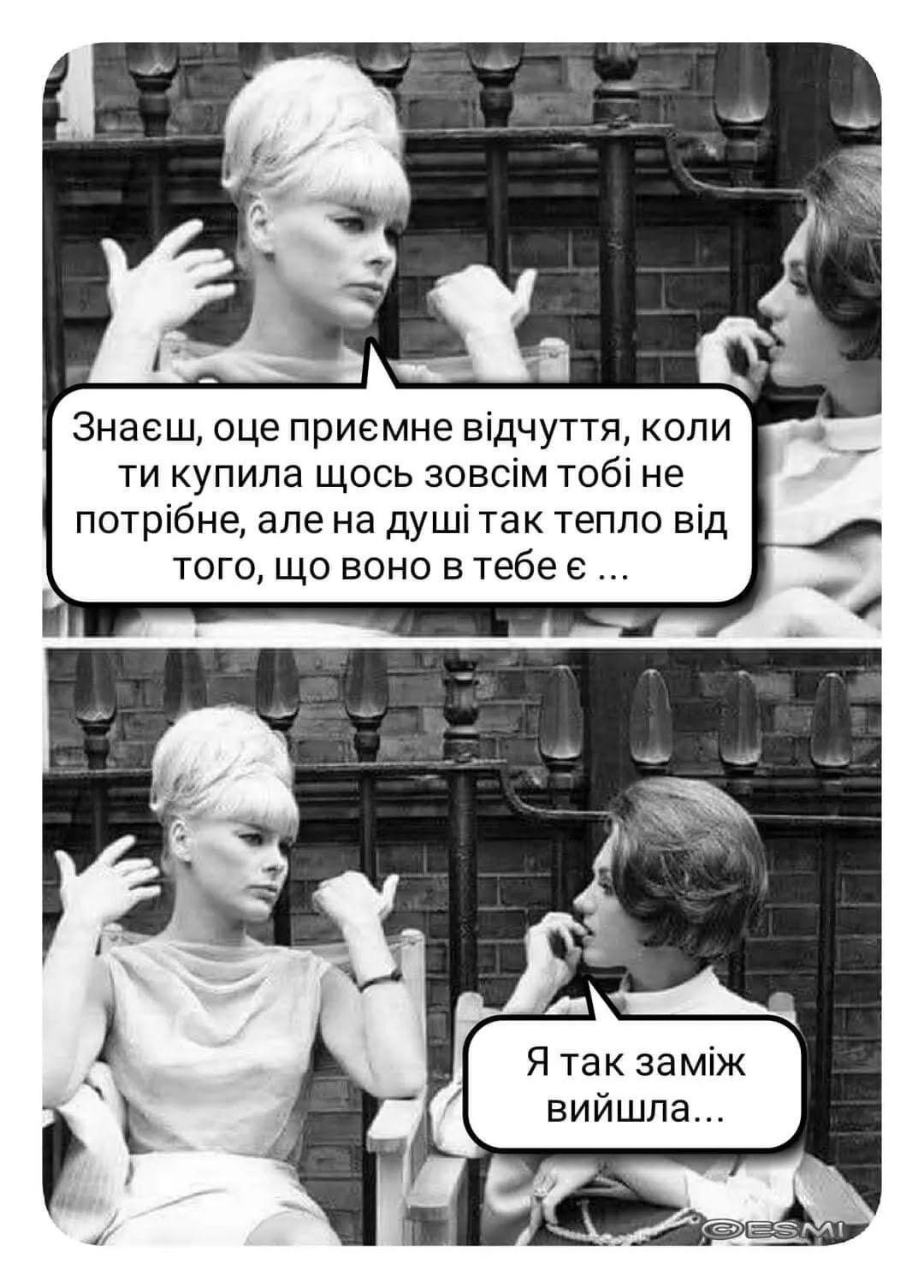 Мем про заміжжя