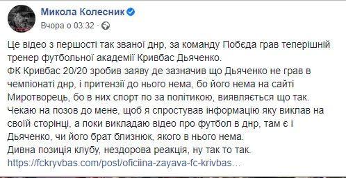 Колесник виклав нове відео по скандалу з Кривбасом