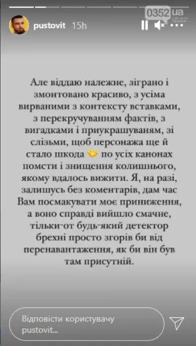 Stories Ігоря Пустовіта