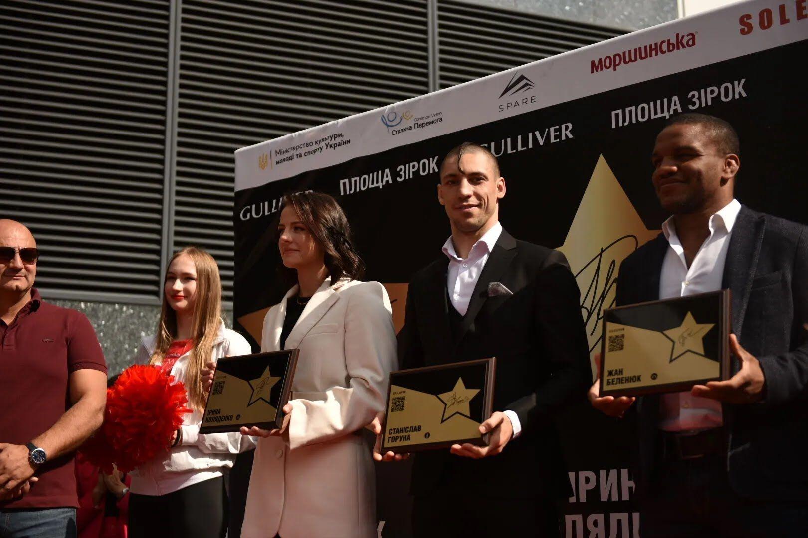 Станислав Горун, Ирина Коляденко и Жан Беленюк получили звезды на Площади