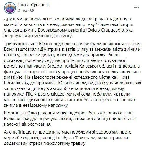 Суслова закликала Монастирського взяти під особистий контроль розслідування викрадення дитини на Київщині