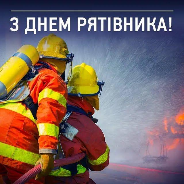 Листівка в День рятівника України