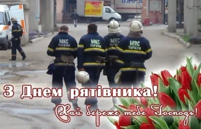 Привітання з Днем рятівника України