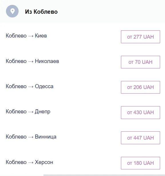 З Коблевого ходять автобуси в різні міста України