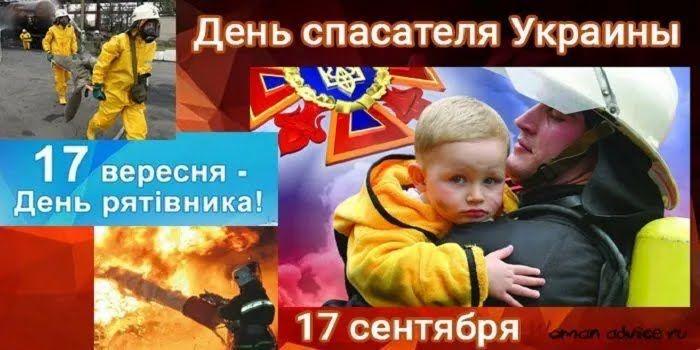 День рятувальника України 2021