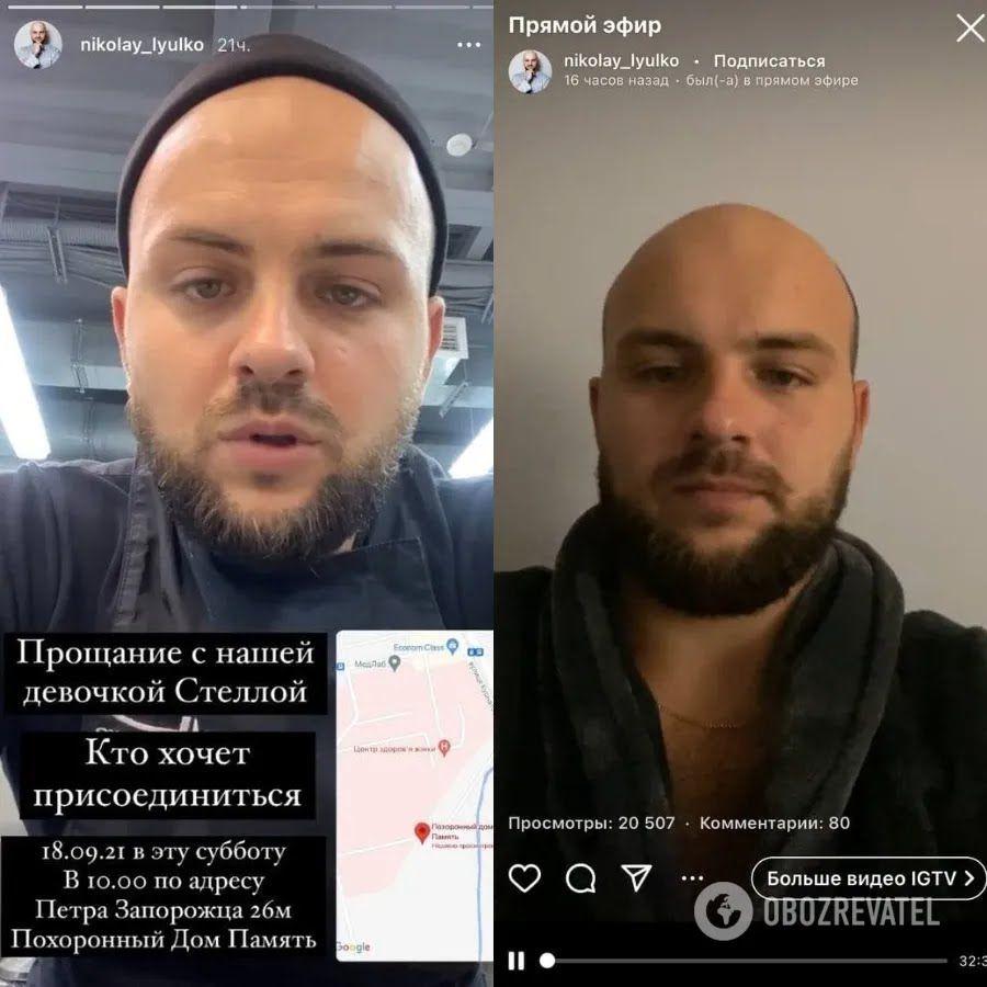 Николай Люлько сообщил о церемонии прощания.
