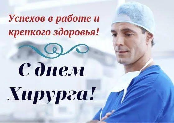 День хірурга 2021