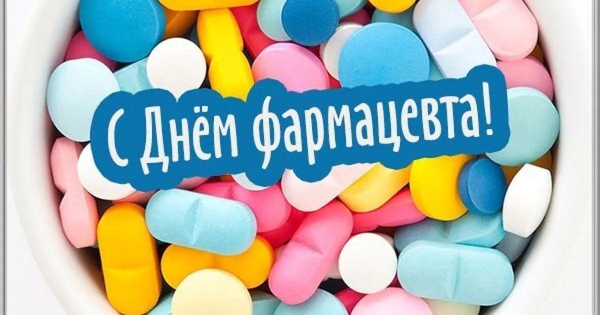 Поздравления в День фармацевта