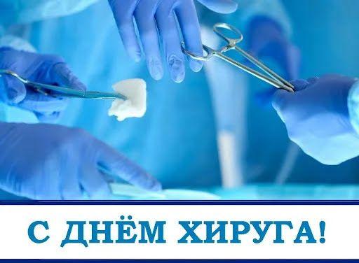 Листівка до Дня хірурга