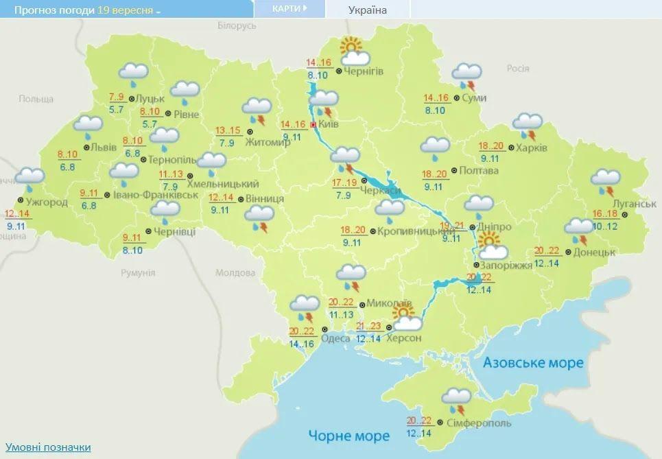 Майже всюди в Україні 19 вересня пройдуть дощі.